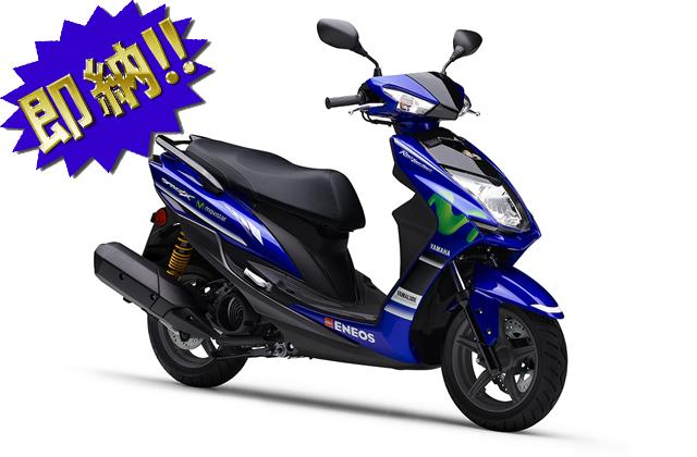 ヤマハ '17 CYGNUS-X SR Movistar Yamaha MotoGP Edition